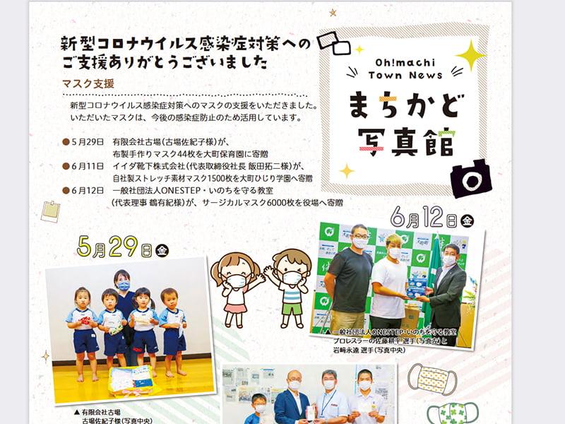 チ佐賀県大町町広報誌「広報おおまち」